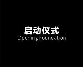 中山开业庆典韦德国际体育投注