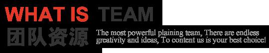 中山演出韦德国际体育投注公司-团队资源