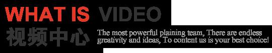 中山演出韦德国际体育投注公司-视频中心